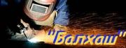 Электросварочные работы - Балхаш